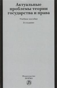 Актуальные проблемы теории государства и права. Учебное пособие